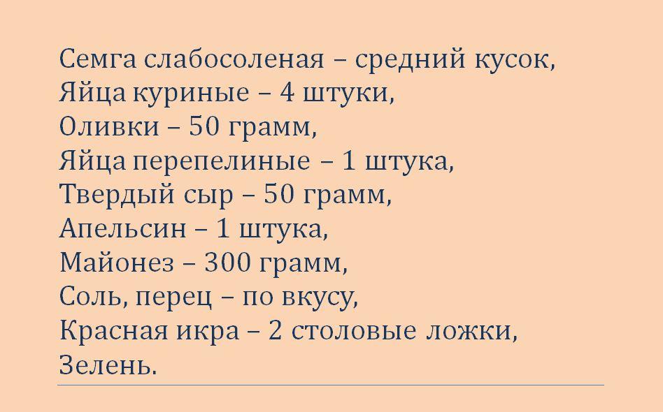 salat-morskaia-shemchygina-113
