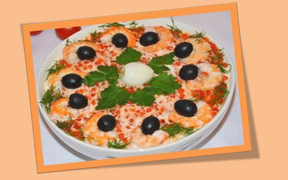 salat-morskaia-shemchygina-114