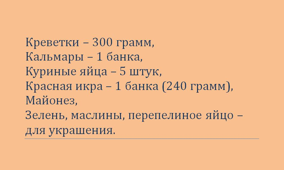 salat-morskaia-shemchygina-115