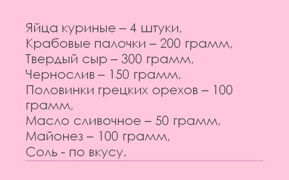 salat-morskaia-shemchygina-117
