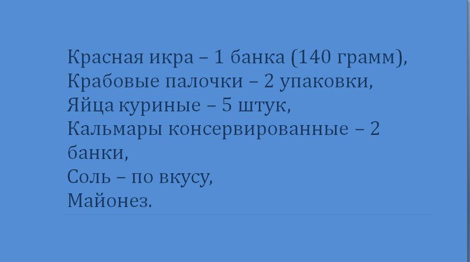 salat-morskaia-shemchygina-119