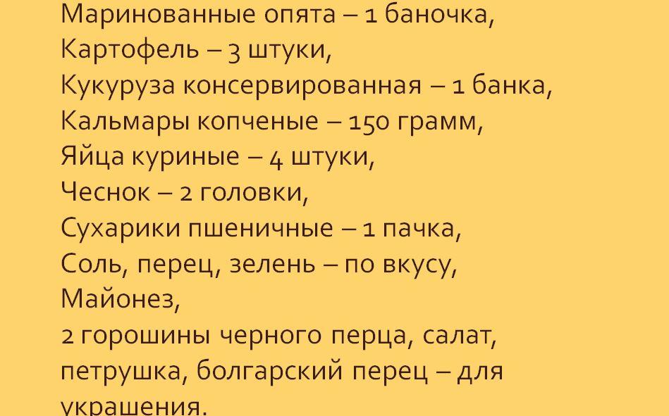 salaty-na-novyj-god-111