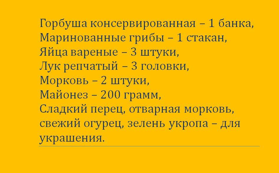 salaty-na-novyj-god-122