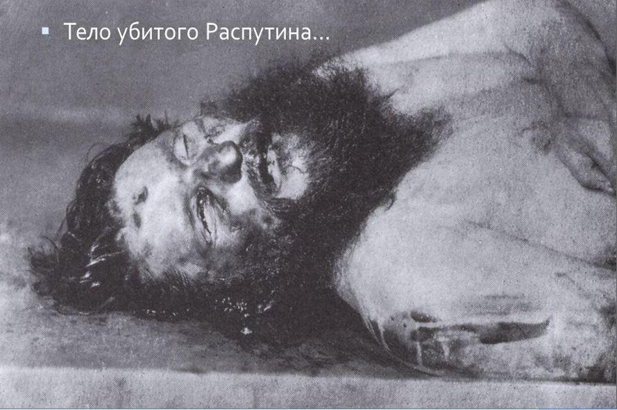 посмертная фотография Распутина