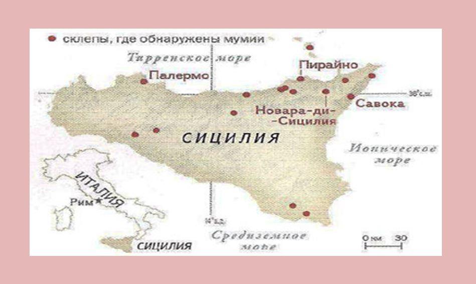 карта хранилищ с мумиями