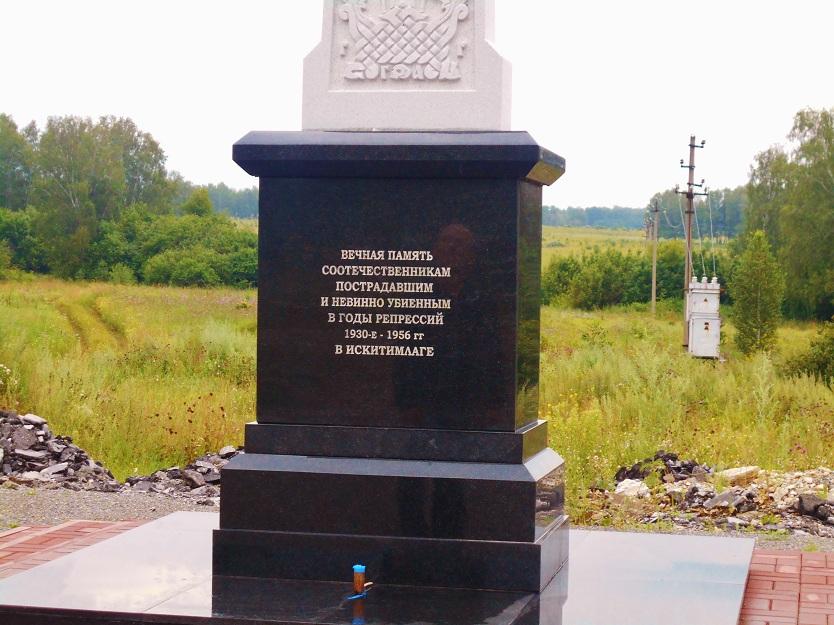 надпись на поклонном кресте в Искитиме