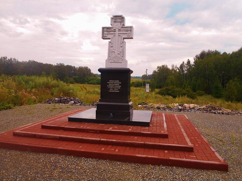 поклонный крест в память мучеников Искитимлага